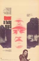 Смотреть фильм Фронт в тылу врага онлайн на KinoPod.ru бесплатно