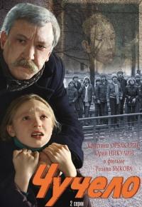 Смотреть Чучело онлайн на Кинопод бесплатно