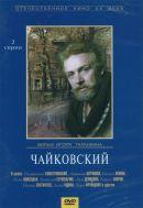 Смотреть фильм Чайковский онлайн на Кинопод бесплатно