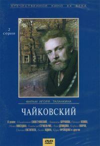 Смотреть Чайковский онлайн на Кинопод бесплатно