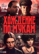Смотреть фильм Хождение по мукам онлайн на KinoPod.ru бесплатно