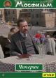 Смотреть фильм Чичерин онлайн на Кинопод бесплатно