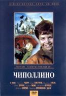 Смотреть фильм Чиполлино онлайн на KinoPod.ru бесплатно