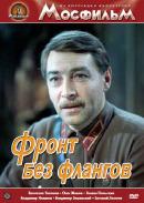 Смотреть фильм Фронт без флангов онлайн на KinoPod.ru бесплатно