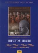 Смотреть фильм Шестое июля онлайн на KinoPod.ru бесплатно