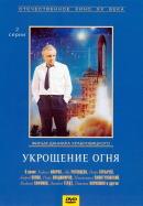 Смотреть фильм Укрощение огня онлайн на KinoPod.ru бесплатно
