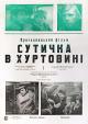 Смотреть фильм Схватка в пурге онлайн на Кинопод бесплатно