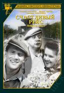 Смотреть фильм Счастливый рейс онлайн на KinoPod.ru бесплатно
