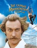 Смотреть фильм Тот самый Мюнхгаузен онлайн на KinoPod.ru бесплатно