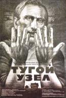 Смотреть фильм Тугой узел онлайн на KinoPod.ru бесплатно