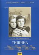 Смотреть фильм Тишина онлайн на KinoPod.ru бесплатно
