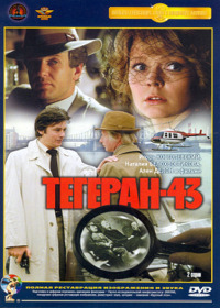 Смотреть Тегеран-43 онлайн на Кинопод бесплатно