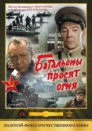 Смотреть фильм Батальоны просят огня онлайн на KinoPod.ru бесплатно
