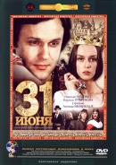 Смотреть фильм 31 июня онлайн на Кинопод бесплатно