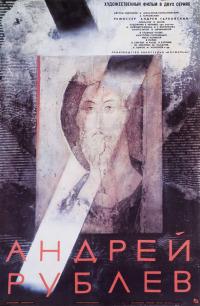 Смотреть Андрей Рублев онлайн на Кинопод бесплатно