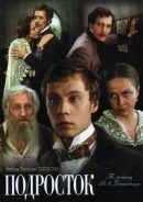 Смотреть фильм Подросток онлайн на KinoPod.ru бесплатно