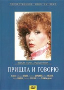 Смотреть фильм Пришла и говорю онлайн на KinoPod.ru бесплатно