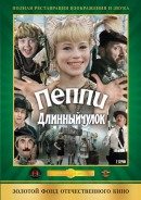 Смотреть фильм Пеппи Длинныйчулок онлайн на KinoPod.ru бесплатно