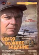 Смотреть фильм Особо важное задание онлайн на KinoPod.ru бесплатно