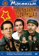 Смотреть фильм О друзьях-товарищах онлайн на KinoPod.ru бесплатно