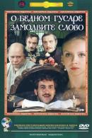 Смотреть фильм О бедном гусаре замолвите слово онлайн на KinoPod.ru бесплатно