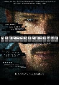 Смотреть Предопределение онлайн на Кинопод бесплатно