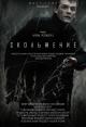 Смотреть фильм Скольжение онлайн на Кинопод бесплатно