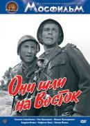 Смотреть фильм Они шли на Восток онлайн на KinoPod.ru бесплатно