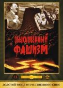 Смотреть фильм Обыкновенный фашизм онлайн на KinoPod.ru бесплатно