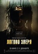 Смотреть фильм Логово зверя онлайн на Кинопод бесплатно