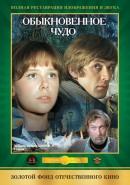 Смотреть фильм Обыкновенное чудо онлайн на KinoPod.ru бесплатно