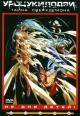 Смотреть фильм Уроцукидодзи: Легенда о сверхдемоне онлайн на Кинопод бесплатно