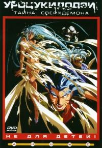 Смотреть Уроцукидодзи: Легенда о сверхдемоне онлайн на Кинопод бесплатно
