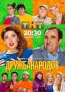 Смотреть фильм Дружба народов онлайн на KinoPod.ru бесплатно