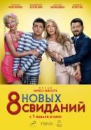 Смотреть фильм 8 новых свиданий онлайн на KinoPod.ru бесплатно
