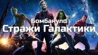 Смотреть обзор [Бомбануло] Стражи галактики (Спойлеры) онлайн на Кинопод