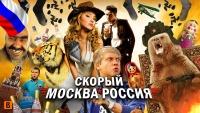 Смотреть обзор [BadComedian] - Скорый МОСКВА РОССИЯ (Дебют +100500) онлайн на Кинопод