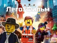 Смотреть обзор [Обо всем понемногу] Лего. Фильм онлайн на Кинопод