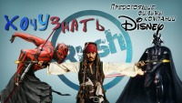 Смотреть обзор Хочу Знать - Предстоящие фильмы компании Disney онлайн на Кинопод
