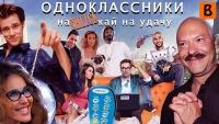 Смотреть обзор [BadComedian] - Одноклассники.ru НаКликай удачу онлайн на Кинопод
