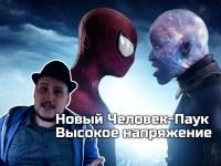 Смотреть обзор [Обо всем понемногу] Новый Человек-Паук: Высокое напряжение онлайн на Кинопод