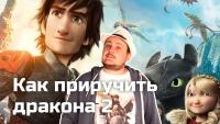 Смотреть обзор [Обо всем понемногу] Как приручить дракона 2 онлайн на Кинопод