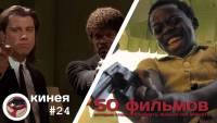 Смотреть обзор Город бога, Криминальное чтиво (50 фильмов, которые стоит посмотреть прежде, чем умереть) онлайн на KinoPod.ru