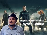 Смотреть обзор [Обо всем понемногу] Первый Мститель: Другая Война онлайн на Кинопод