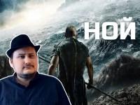 Смотреть обзор [Обо всем понемногу] Ной онлайн на Кинопод