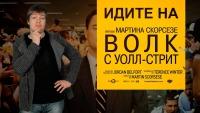 """Смотреть обзор Идите на """"Волк с Уолл-стрит"""" онлайн на Кинопод"""