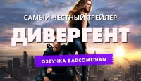 Смотреть обзор Дивергент: Самый честный трейлер онлайн на Кинопод