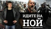 """Смотреть обзор Идите на """"Ной"""" онлайн на Кинопод"""