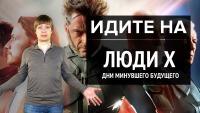 """Смотреть обзор Идите на """"Люди Икс: Дни минувшего будущего"""" онлайн на Кинопод"""