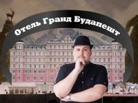 Смотреть обзор [ОВПН] Отель Гранд Будапешт онлайн на Кинопод